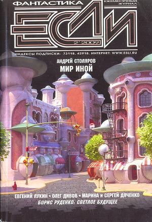 Журнал «Если», 2009 № 02