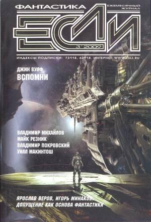 Журнал «Если», 2009 № 03