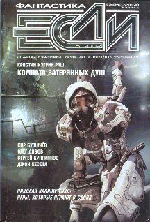 Журнал «Если», 2009 № 04