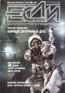 Журнал «Если», 2009 № 05