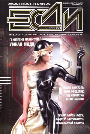 Журнал «Если», 2009 № 06