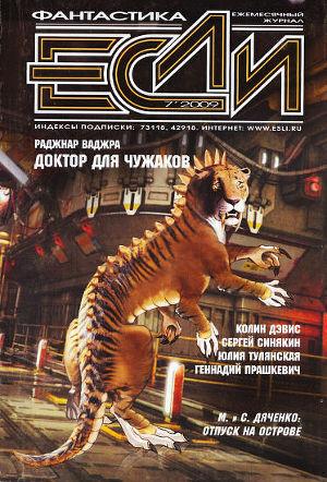 Журнал «Если», 2009 № 07