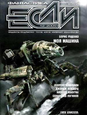 Журнал «Если» 2009 № 12