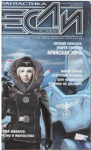 """Журнал """"Если"""" 2009 № 9"""