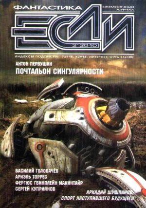 Журнал «Если» 2010 № 2