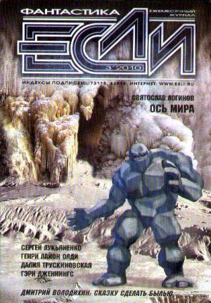 Журнал «Если» 2010 № 3