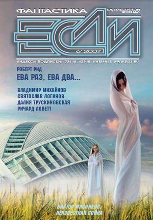 ЖУРНАЛ «ЕСЛИ» №6 2007 г.