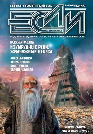 ЖУРНАЛ «ЕСЛИ» №8 2007 г.