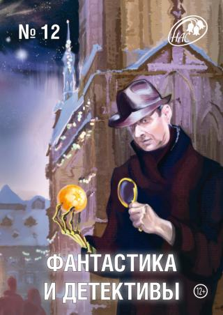 Журнал «Фантастика и Детективы» №12 2013