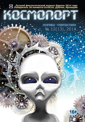 Журнал фантастики «Космопорт» 2014 № 12(13)