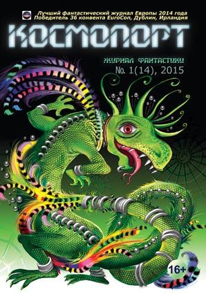 журнал фантастики «Космопорт» 2015 № 1(14)