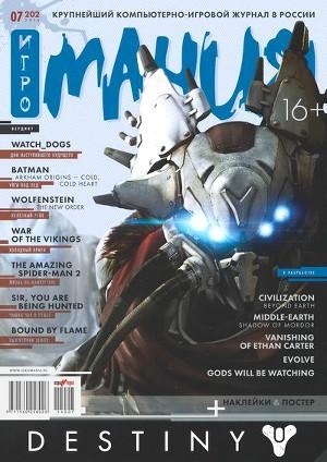 Журнал Игромания №7 (202) (июль 2014)