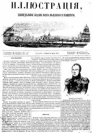 Журнал «Илюстрация» [1845 том 1]