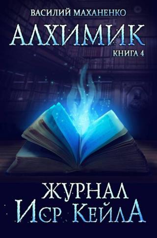 Журнал Иср Кейла [СИ]