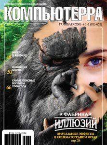 Журнал «Компьютерра» №1-2 за 2006 год