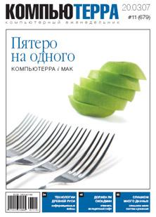Журнал «Компьютерра» № 11 от 20 марта 2007 года