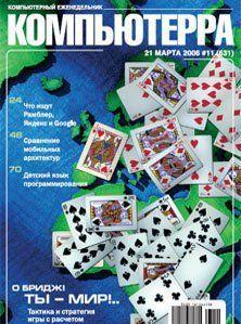 Журнал «Компьютерра» № 11 от 21 марта 2006 года