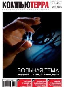 Журнал «Компьютерра» № 12 от 27 марта 2007 года