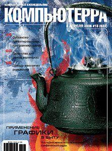 Журнал «Компьютерра» № 13 от 04 апреля 2006 года