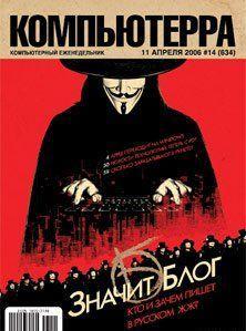 Журнал «Компьютерра» № 14 от 11 апреля 2006 года