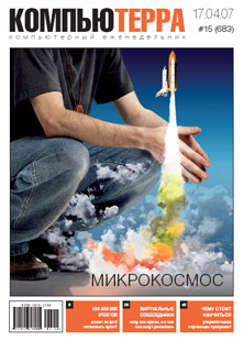 Журнал «Компьютерра» № 15 от 17 апреля 2007 года