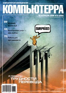 Журнал «Компьютерра» № 15 от 18 апреля 2006 года