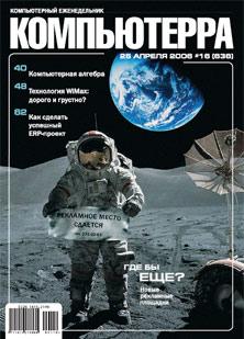 Журнал «Компьютерра» № 16 от 25 апреля 2006 года