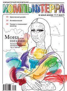Журнал «Компьютерра» № 17 от 09 мая 2006 года