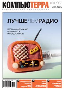 Журнал «Компьютерра» № 17 от 8 мая 2007 года