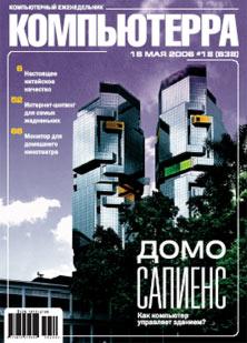 Журнал «Компьютерра» № 18 от 16 мая 2006 года
