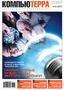 Журнал «Компьютерра» № 19 от 22 мая 2007 года
