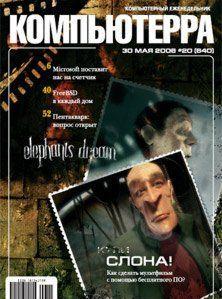 Журнал «Компьютерра» № 20 от 30 мая 2006 года