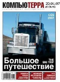Журнал «Компьютерра» 2007 № 03  23 января 2007 года