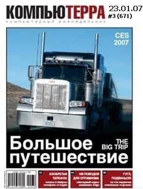 Журнал «Компьютерра» 2007 № 03 (671) 23 января 2007 года