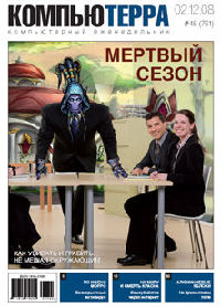Журнал «Компьютерра» 2008 № 45  02.12.2008