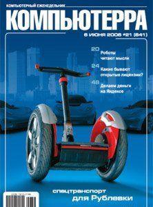 Журнал «Компьютерра» № 21 от 06 июня 2006 года