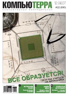 Журнал «Компьютерра» № 22 от 12 июня 2007 года