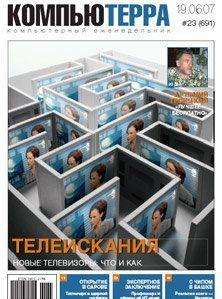 Журнал «Компьютерра» № 23 от 19 июня 2007 года