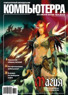 Журнал «Компьютерра» № 23 от 20 июня 2006 года