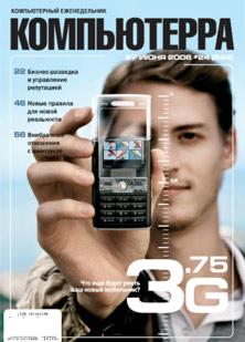 Журнал «Компьютерра» № 24 от 27 июня 2006 года