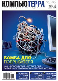 Журнал «Компьютерра» № 25-26 от 10 июля 2007 года (693 и 694 номер)