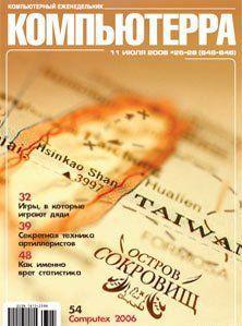 Журнал «Компьютерра» № 25-26 от 11 июля 2006 года (645 и 646 номер)