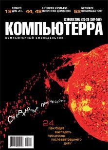 Журнал «Компьютерра» №25-26 от 12 июля 2005 года