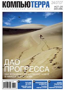 Журнал «Компьютерра» № 27-28 от 24 июля 2007 года (695 и 696 номер)