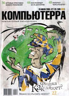 Журнал «Компьютерра» №27-28 от 26 июля 2005 года