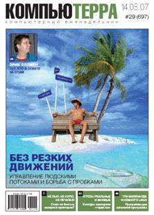Журнал «Компьютерра» № 29 от 14 августа 2007 года
