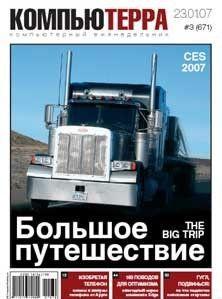 Журнал «Компьютерра» № 3 от 23 января 2007 года