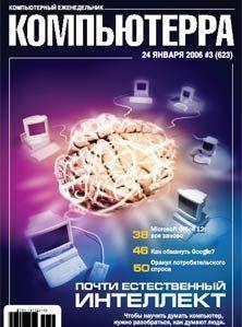 Журнал «Компьютерра» № 3 от 24 января 2006 года