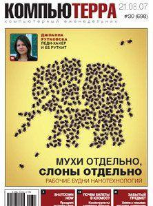 Журнал «Компьютерра» № 30 от 21 августа 2007 года