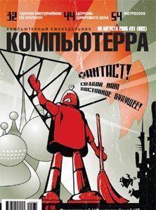 Журнал «Компьютерра» №31 от 30 августа 2005 года